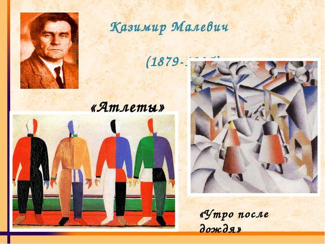 Казимир Малевич (1879-1935) «Атлеты» «Утро после дождя»