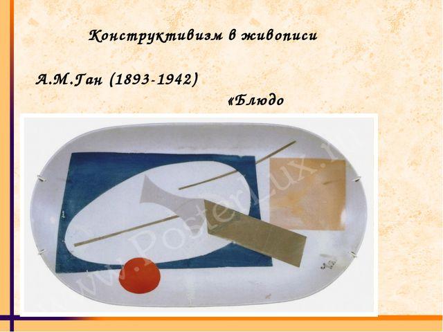 А.М.Ган (1893-1942) «Блюдо Конструктивизм» Конструктивизм в живописи