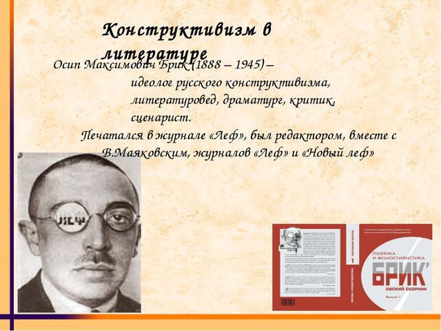Конструктивизм в литературе Осип Максимович Брик (1888 – 1945) – идеолог русс...