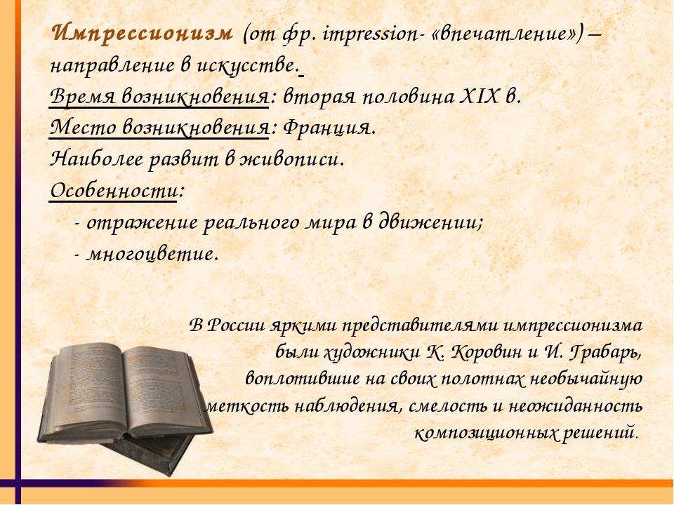 В России яркими представителями импрессионизма были художники К. Коровин и И....