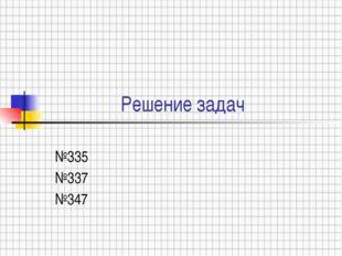 Решение задач №335 №337 №347