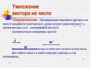 Умножение вектора на число Определение. Произведением ненулевого вектора а на