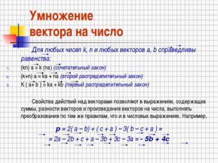 Умножение вектора на число Для любых чисел k, n и любых векторов а, b справ