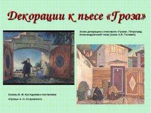 Декорации к пьесе «Гроза» Эскизы Б. М. Кустодиева к постановке «Грозы» А. Н.