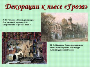 Декорации к пьесе «Гроза» М. А. Шишков. Эскиз декорации к спектаклю «Гроза».