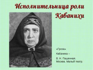 Исполнительница роли Кабанихи «Гроза» Кабаниха – В. Н. Пашенная. Москва. Малы