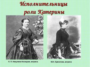 Исполнительницы роли Катерины М.Н. Ермолова, актриса Л. П. Никулина-Косицкая,