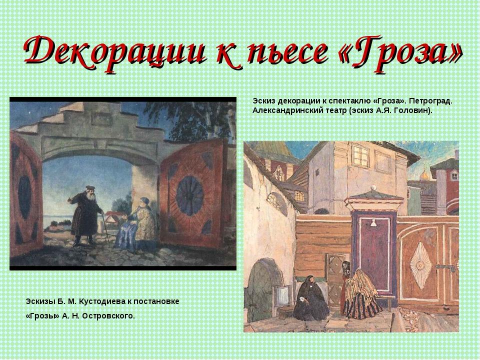 Декорации к пьесе «Гроза» Эскизы Б. М. Кустодиева к постановке «Грозы» А. Н....