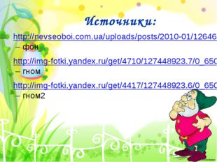 Источники: http://nevseoboi.com.ua/uploads/posts/2010-01/1264692471_slgg_2010