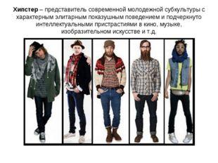 Хипстер– представитель современной молодежной субкультуры с характерным элит