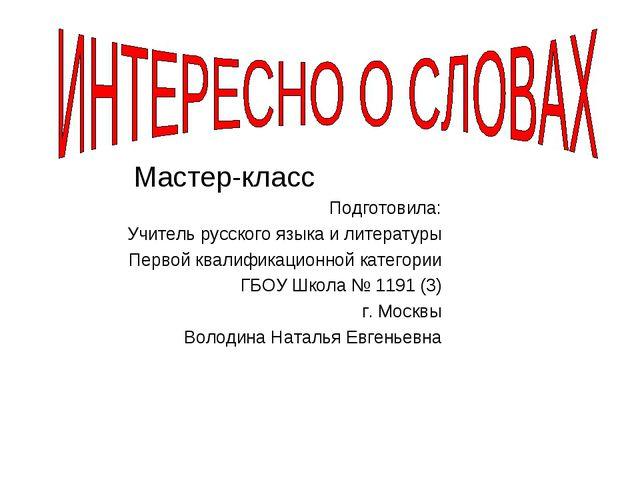 Мастер-класс Подготовила: Учитель русского языка и литературы Первой квалифик...
