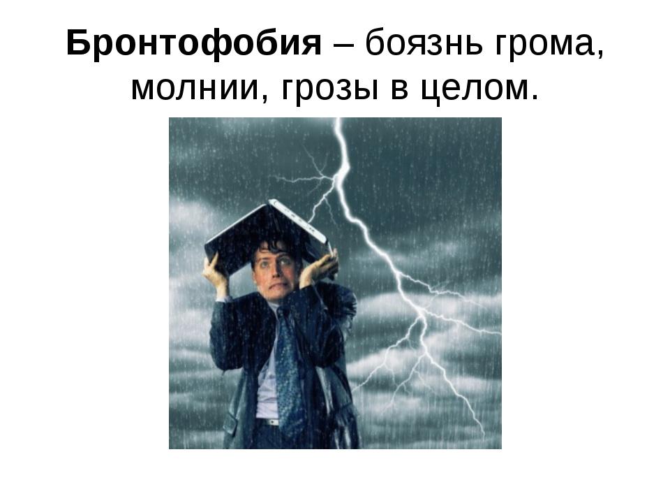 Бронтофобия– боязнь грома, молнии, грозы в целом.