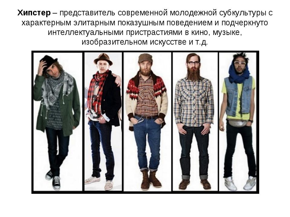 Хипстер– представитель современной молодежной субкультуры с характерным элит...