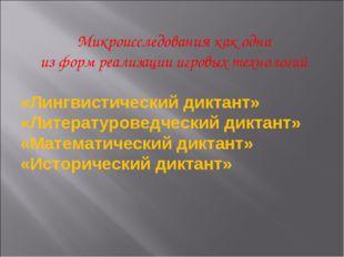 Микроисследования как одна из форм реализации игровых технологий «Лингвистиче