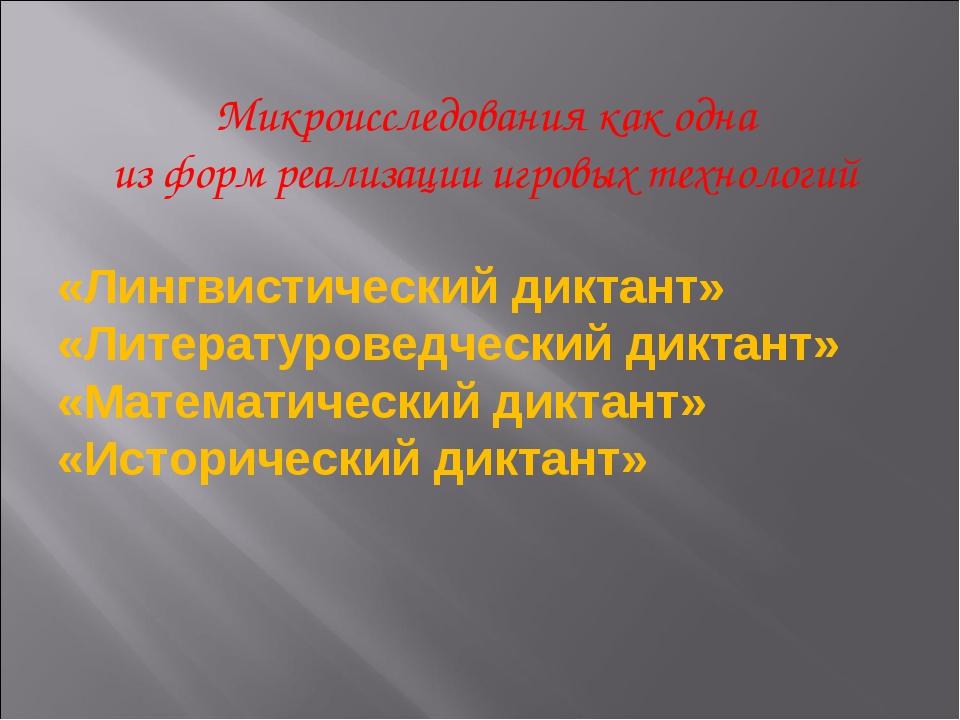 Микроисследования как одна из форм реализации игровых технологий «Лингвистиче...
