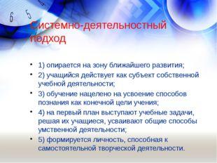 Системно-деятельностный подход  1) опирается на зону ближайшего развития; 2