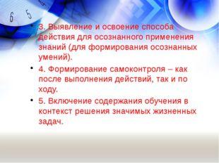 3. Выявление и освоение способа действия для осознанного применения знаний&nb