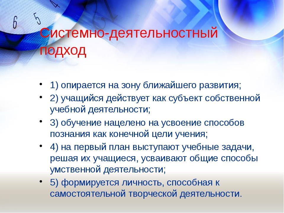 Системно-деятельностный подход  1) опирается на зону ближайшего развития; 2...