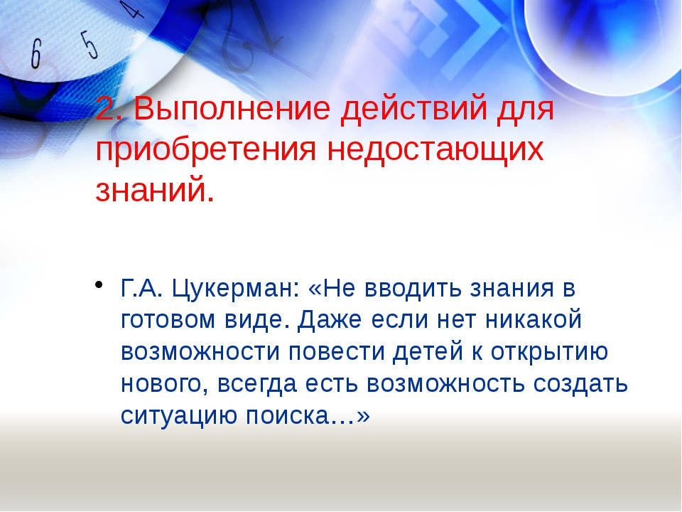 2. Выполнение действий для приобретения недостающих знаний.  Г.А. Цукерман:...