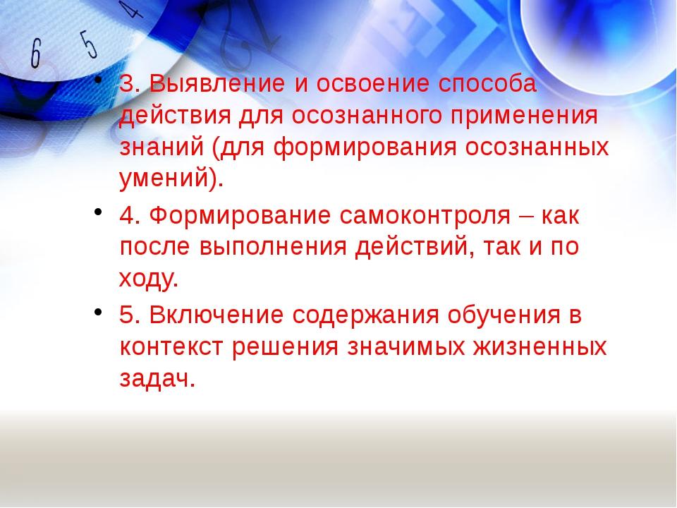 3. Выявление и освоение способа действия для осознанного применения знаний&nb...