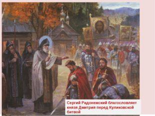 Сергий Радонежский благословляет князя Дмитрия перед Куликовской битвой