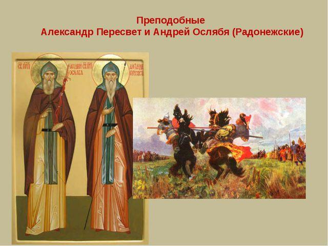Преподобные Александр Пересвет и Андрей Ослябя (Радонежские)
