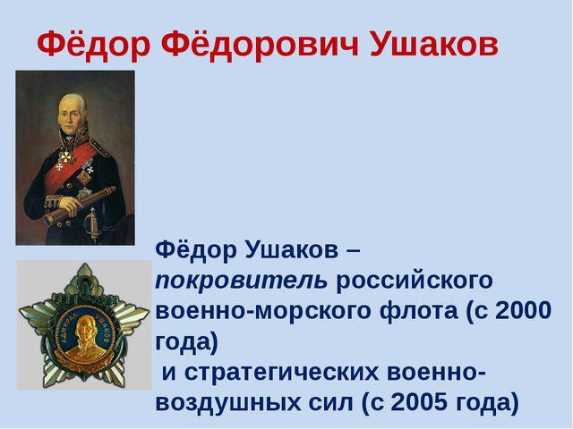 Фёдор Фёдорович Ушаков Фёдор Ушаков – покровитель российского военно-морског...