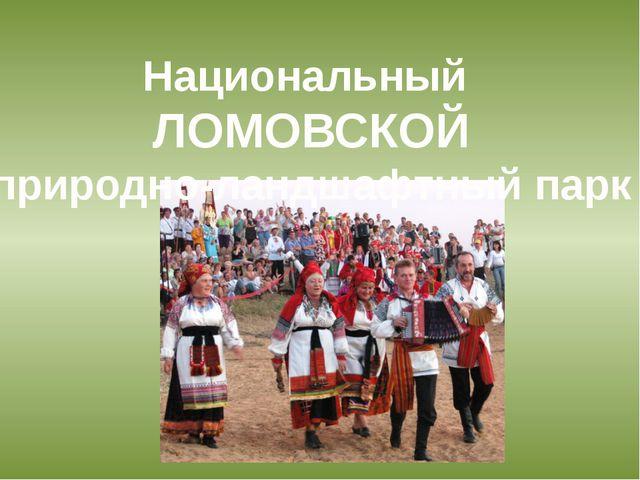 Национальный ЛОМОВСКОЙ природно-ландшафтный парк