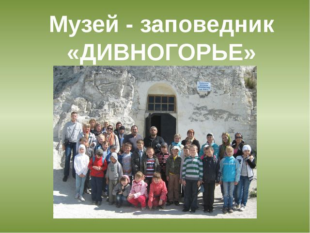Музей - заповедник «ДИВНОГОРЬЕ»