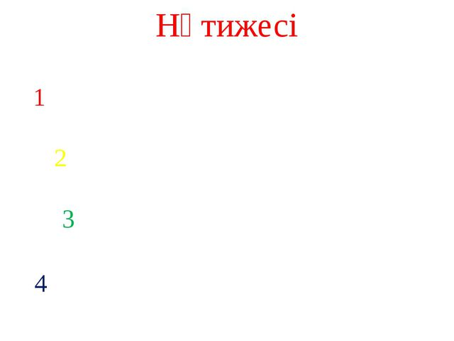 Нәтижесі 1 2 3 4
