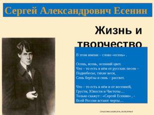 Сергей Александрович Есенин Жизнь и творчество В этом имени – слово «есень» .