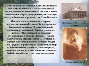 Приезд в Москву После окончания школы в 1912 г. Есенин приехал в Москву. Рабо