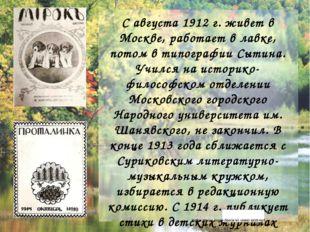 Есенин в Петрограде Весной 1915 г. Есенин оставляет жену и сына и перебираетс