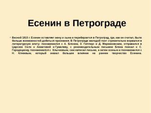 Сотрудничество в журналах Для Есенина стали открыты литературные салоны, его