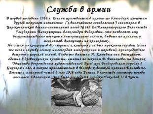 Литературные друзья Есенина В Москве же он знакомится сА. МариенгофомиВ. Ш