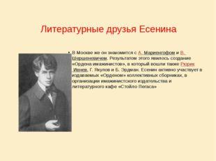 Любовь в жизни поэта Августина Леонидовна Миклашевская Зинаида Райх, Анна Изр