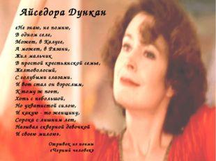 Шаганэ ты моя, Шаганэ Шагандухт Нерсесовна Талъян (Тертерян) — «Шаганэ». Они