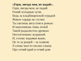 С. А. Есенин среди имажинистов. С. А. Есенин и Н. А. Клюев 1916 г.