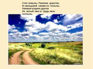 Отговорила роща золотая, Берёзовым весёлым языком, И журавли, печально пролет