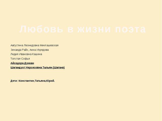 Любовь к Айседоре Дункан Осенью 1921 г. в мастерской Г. Якулова Есенин познак...