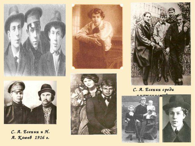 Человечность поэзии С. Есенина, его любовь ко всему живому, к красоте родной...