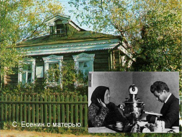 Родители поэта Его отец, Александр Никитич, вышел из крестьянского сословия,...