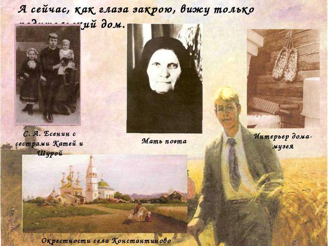 С 1904 по 1912 год учился в Константиновском земском училище и в Спас-Клепико...
