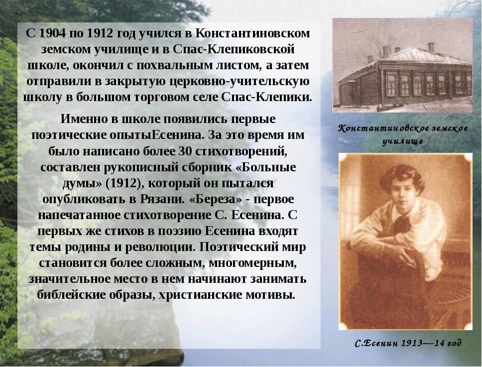 Приезд в Москву После окончания школы в 1912 г. Есенин приехал в Москву. Рабо...