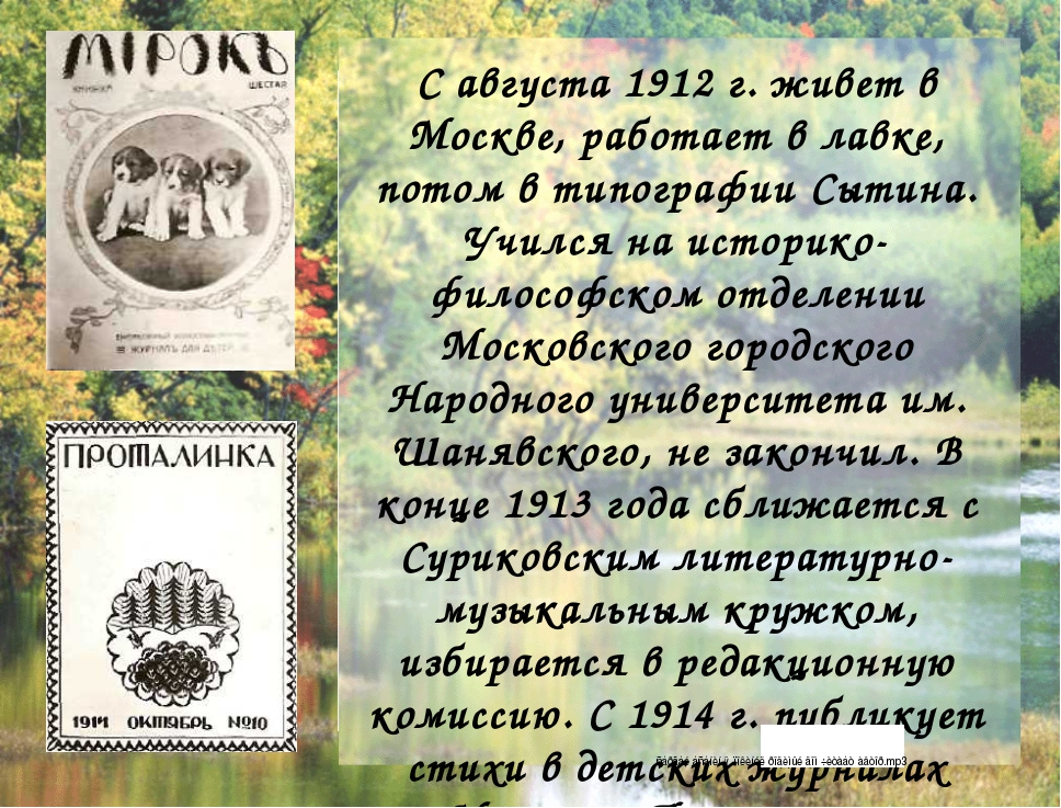 Есенин в Петрограде Весной 1915 г. Есенин оставляет жену и сына и перебираетс...