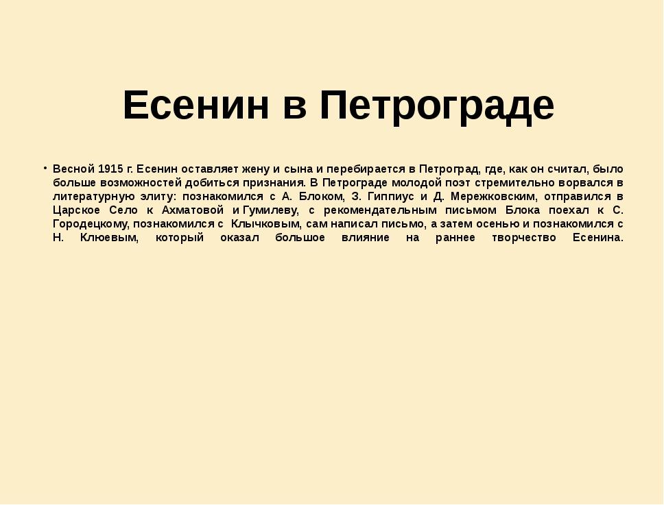 Сотрудничество в журналах Для Есенина стали открыты литературные салоны, его...