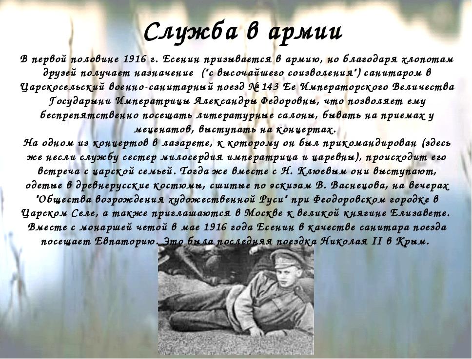 Литературные друзья Есенина В Москве же он знакомится сА. МариенгофомиВ. Ш...