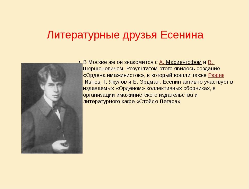 Любовь в жизни поэта Августина Леонидовна Миклашевская Зинаида Райх, Анна Изр...