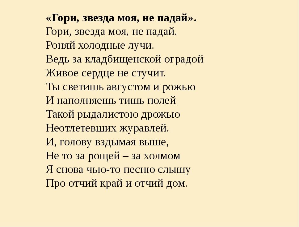 Есенин гори звезда моя не падай аудио