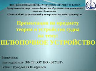 Презентация по предмету теория и устройство судна на тему: ШЛЮПОЧНОЕ УСТРОЙСТ